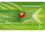 PayiQ Tickets käyttöön Pietarin metrossa