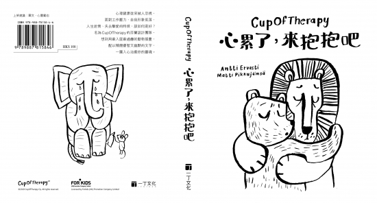 cupoftherapy-full-cover.jpg