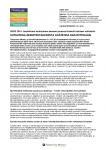 sggf2015_lehdistotiedote12012015.pdf