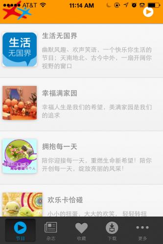 baobao_applikaatio.jpg