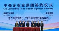 xudapu_nuclear_fuel_agreement_tvel_cnnc.jpg